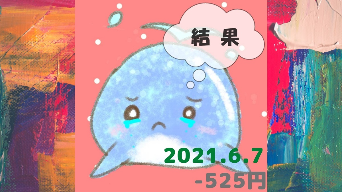 2021年6月7日の結果