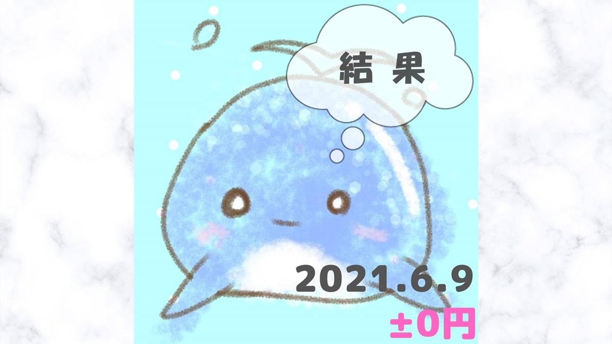 2021年6月9日の結果