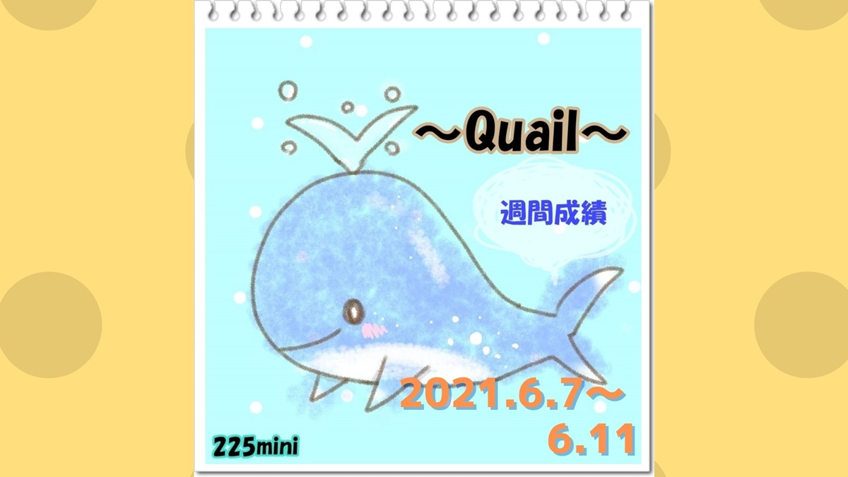 ~Quail~2021年6月7日~6月11日の週間成績