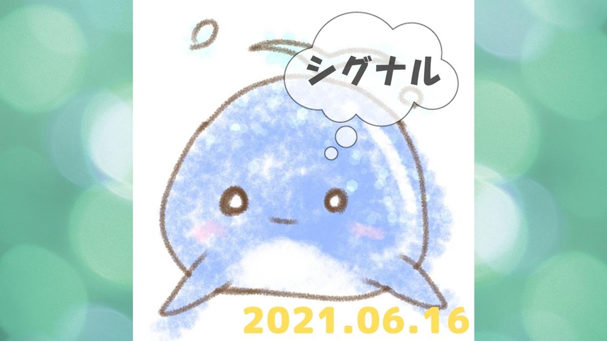 2021年6月16日のシグナル「寄り引け0枚の時」