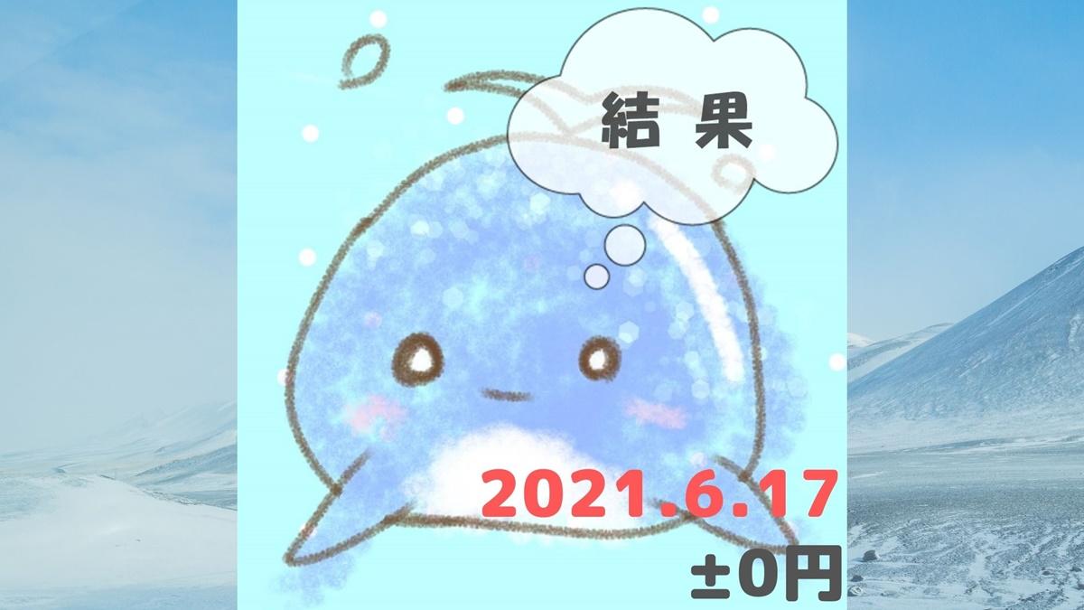 2021年6月17日の結果