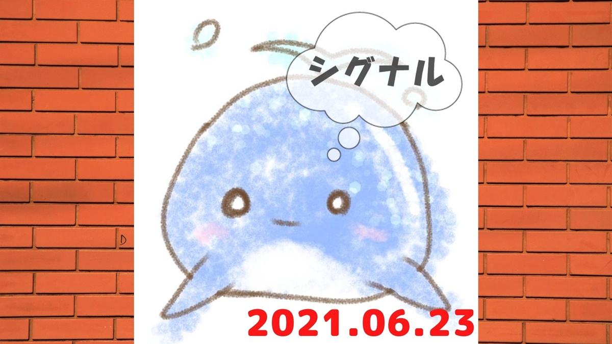 2021年6月23日のシグナル「寄り引け0枚の時」