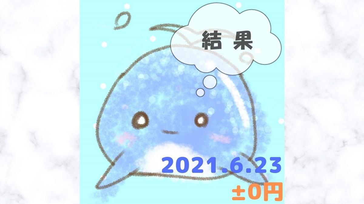 2021年6月23日の結果