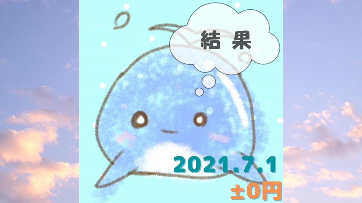 2021年7月1日の結果