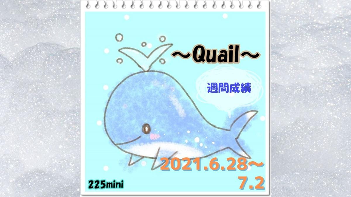 ~Quail~2021年6月28日~7月2日の週間成績