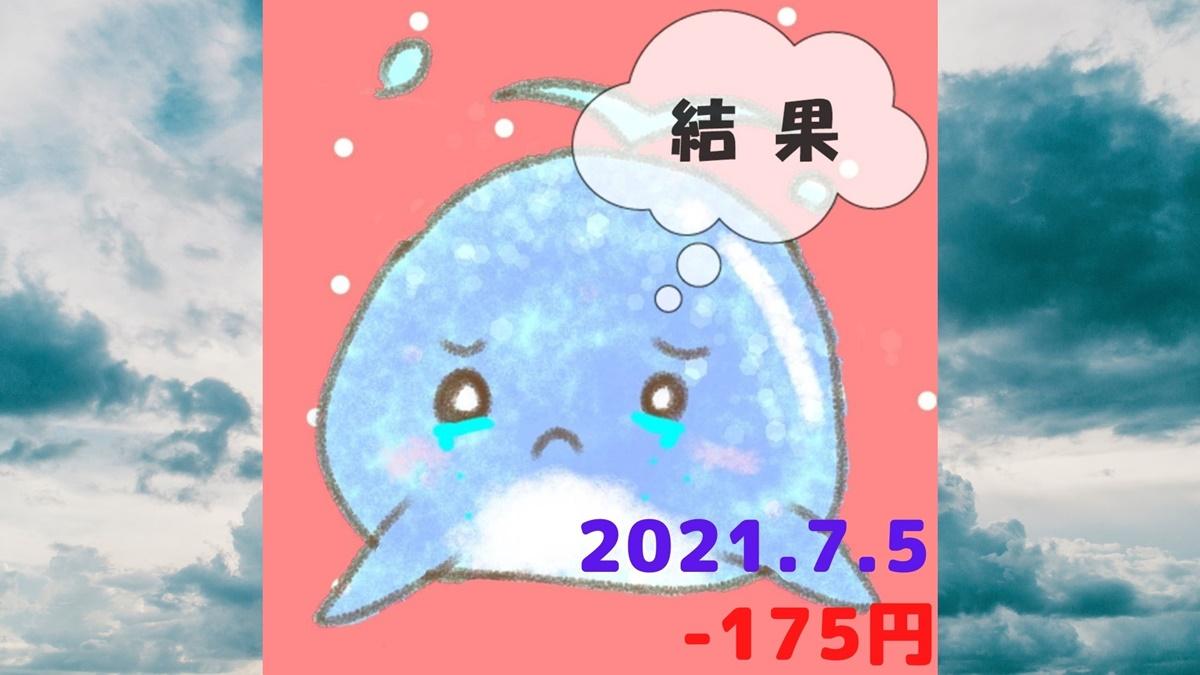 2021年7月5日の結果
