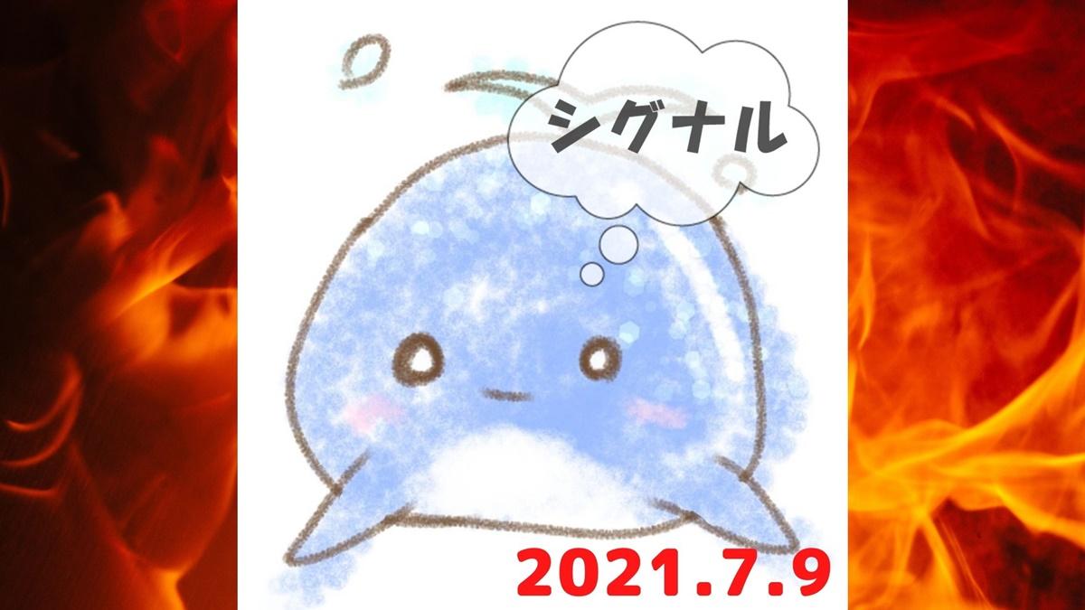 2021年7月9日のシグナル