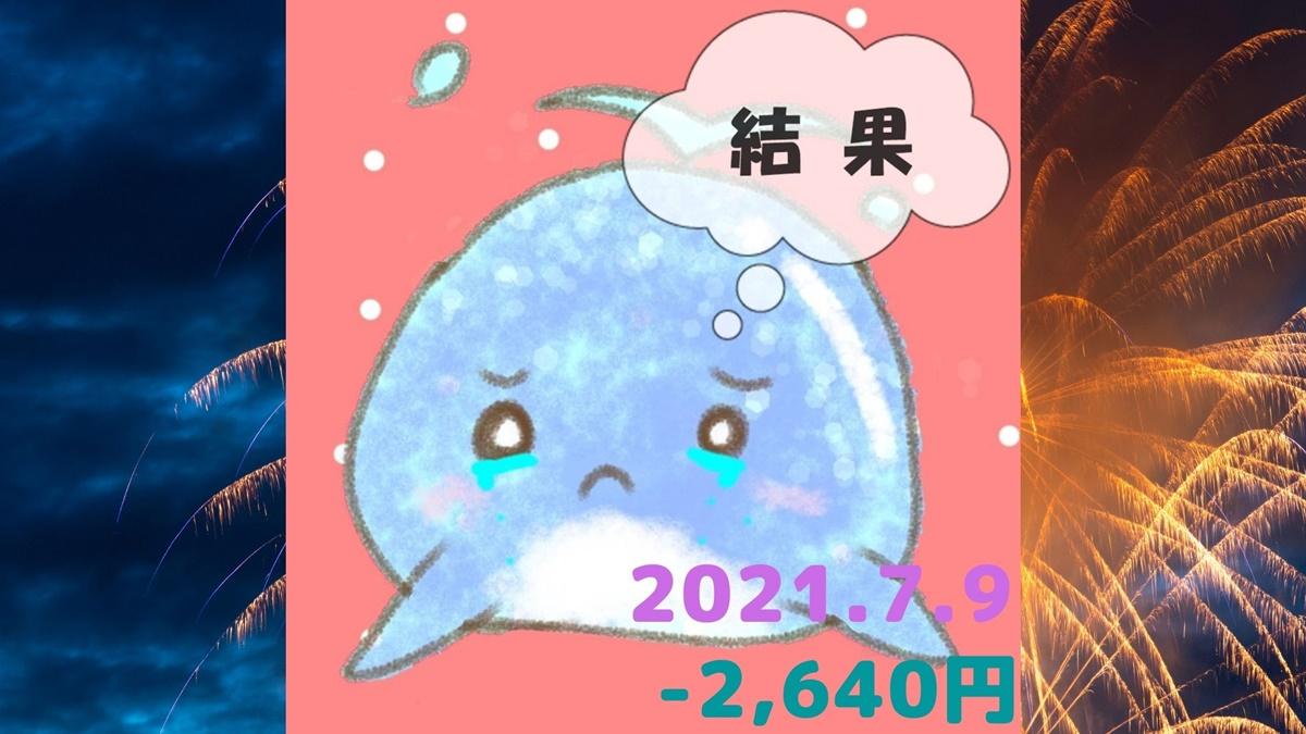 2021年7月9日の結果