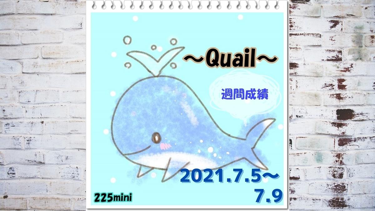 ~Quail~2021年7月5日~7月9日の週間成績