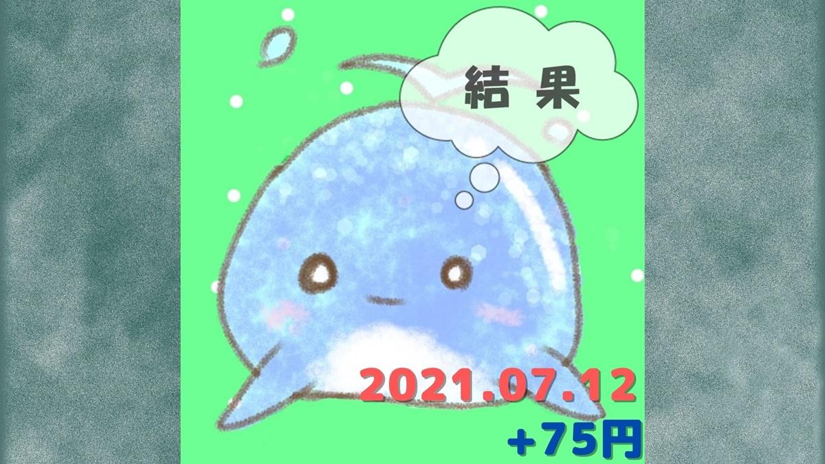 2021年7月12日の結果「寄り引け0枚の時」