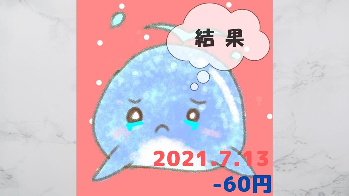 2021年7月13日の結果