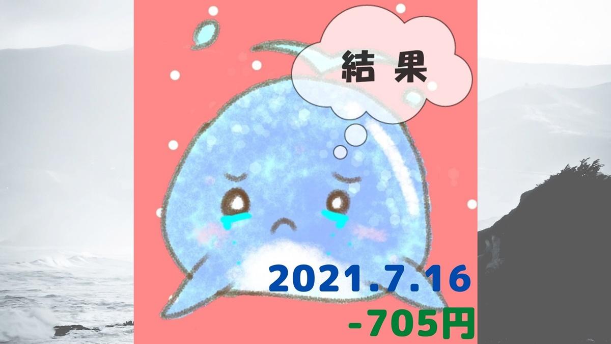 2021年7月16日の結果