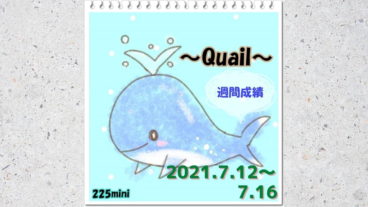~Quail~2021年7月12日~7月16日の週間成績