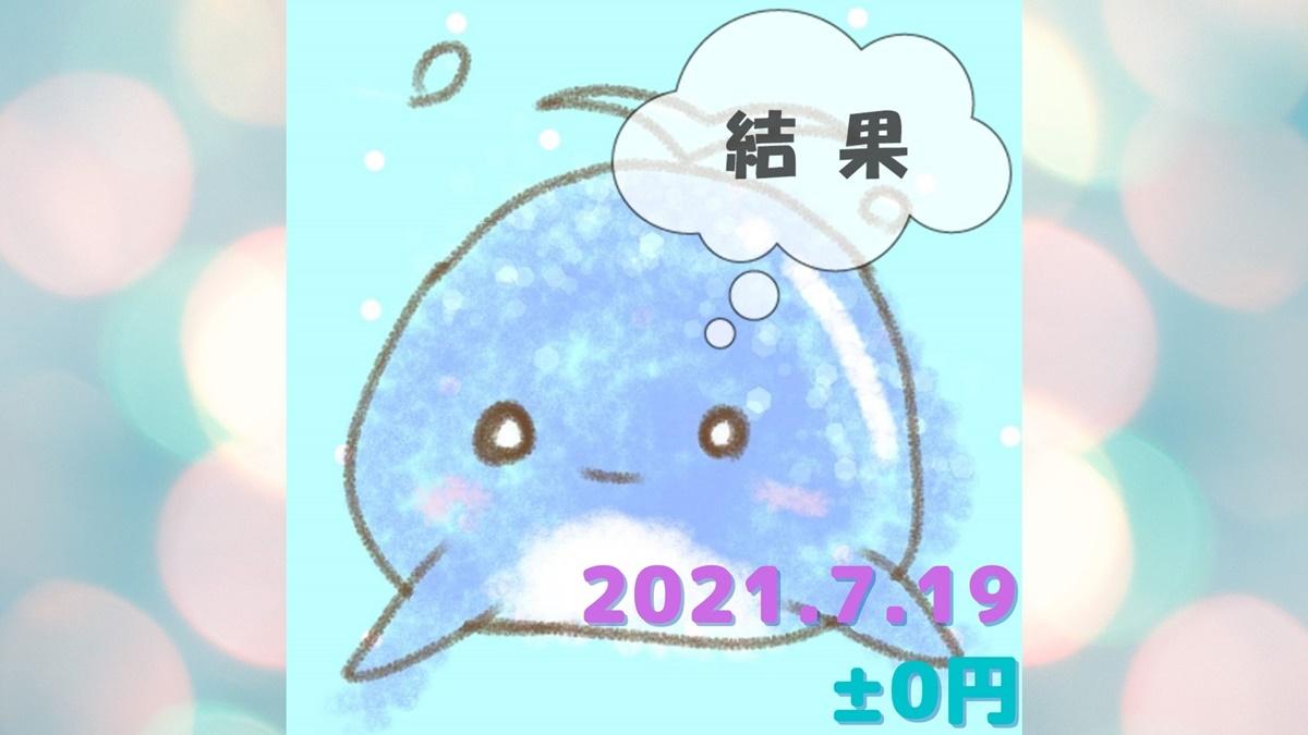 2021年7月19日の結果