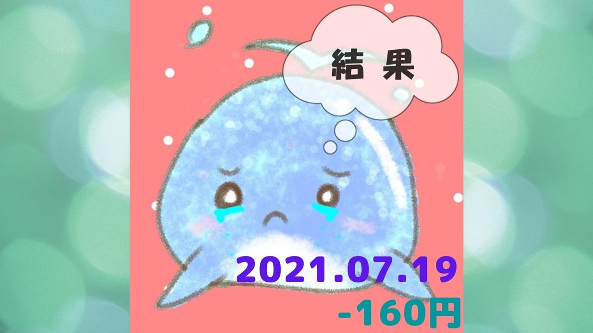 2021年7月19日の結果「寄り引け0枚の時」