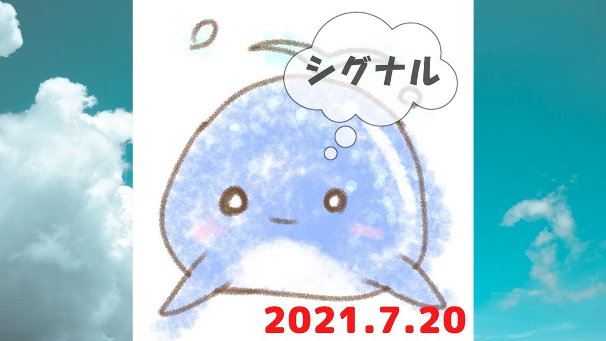 2021年7月20日のシグナル