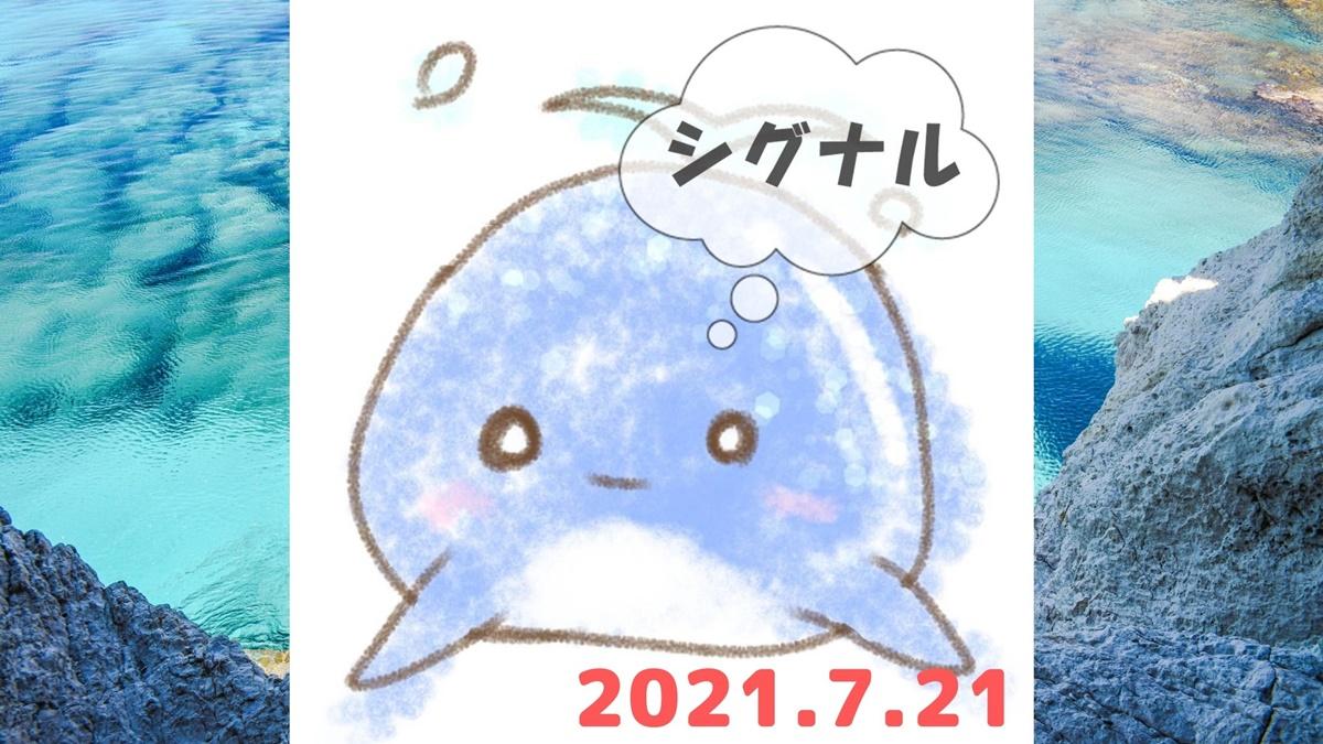 2021年7月21日のシグナル