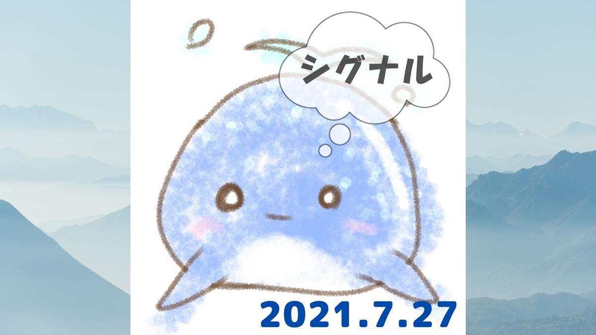 2021年7月27日のシグナル