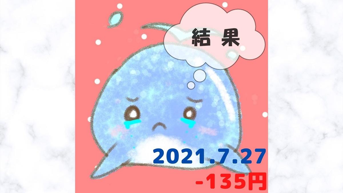 2021年7月27日の結果