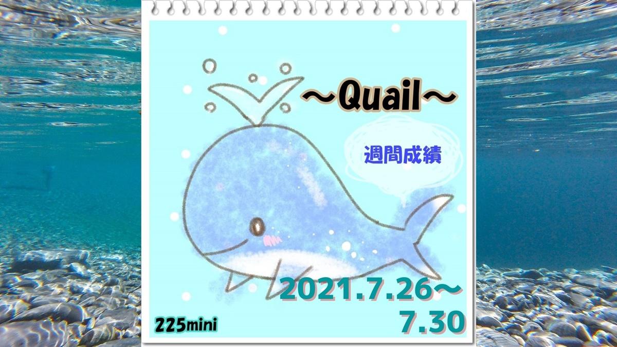 ~Quail~2021年7月26日~7月30日の週間成績