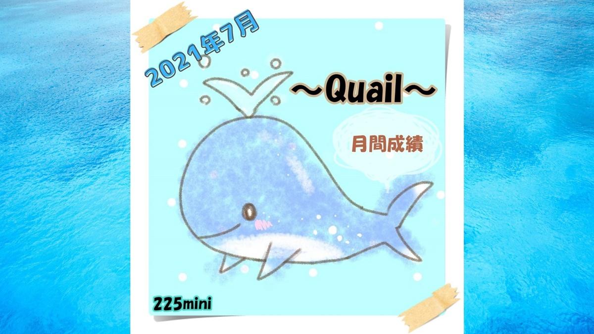 ~Quail~2021年7月の成績