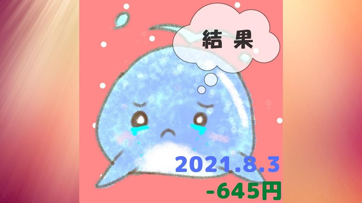 2021年8月3日の結果