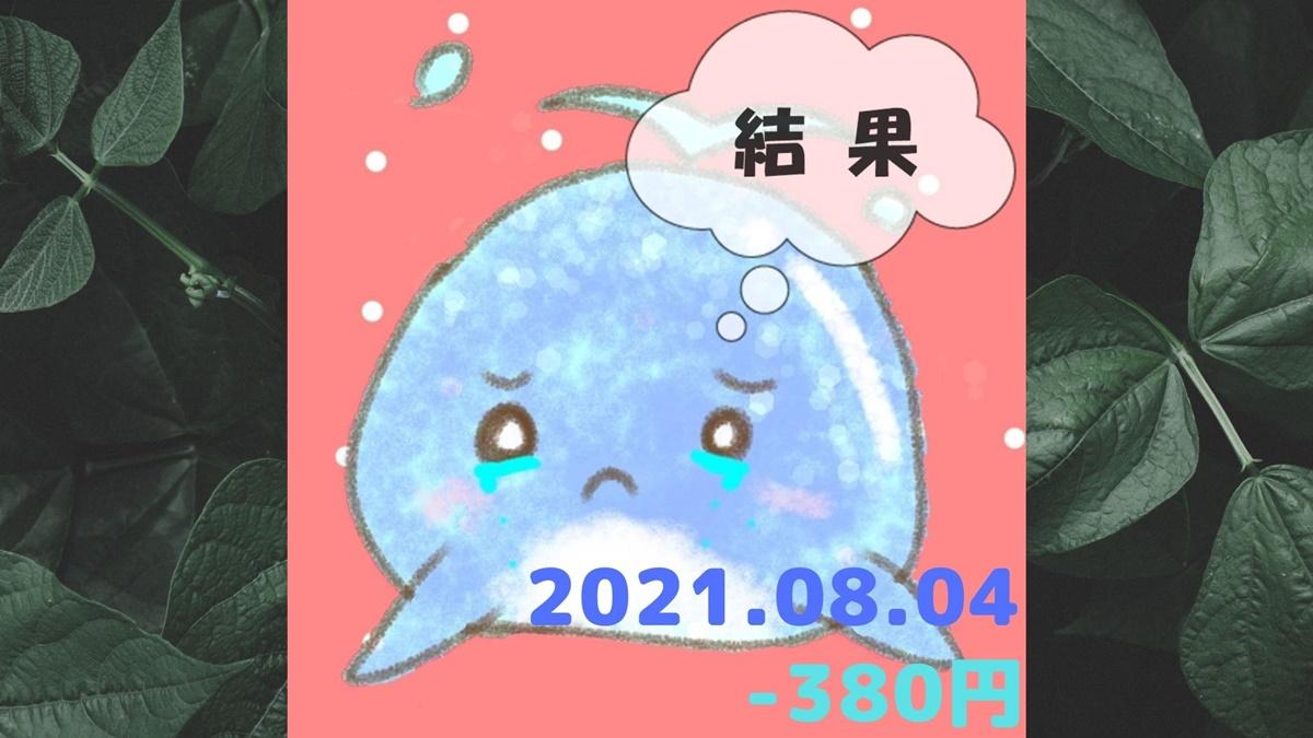 2021年8月4日の結果「寄り引け0枚の時」