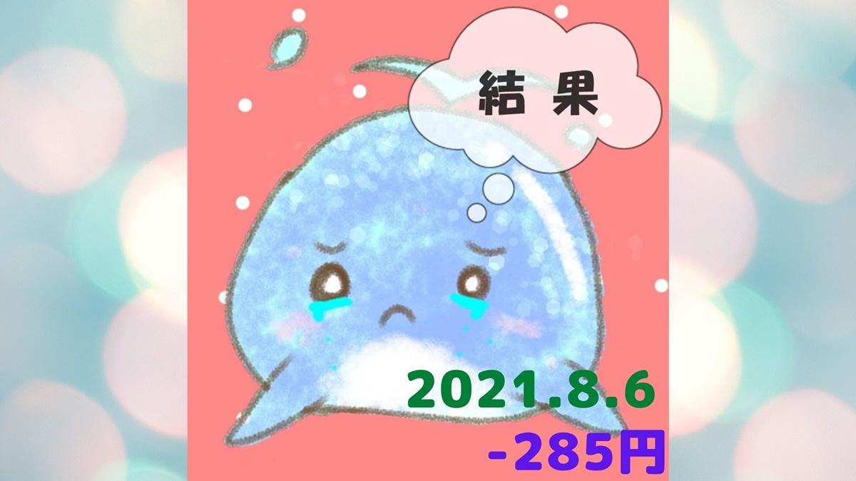 2021年8月6日の結果