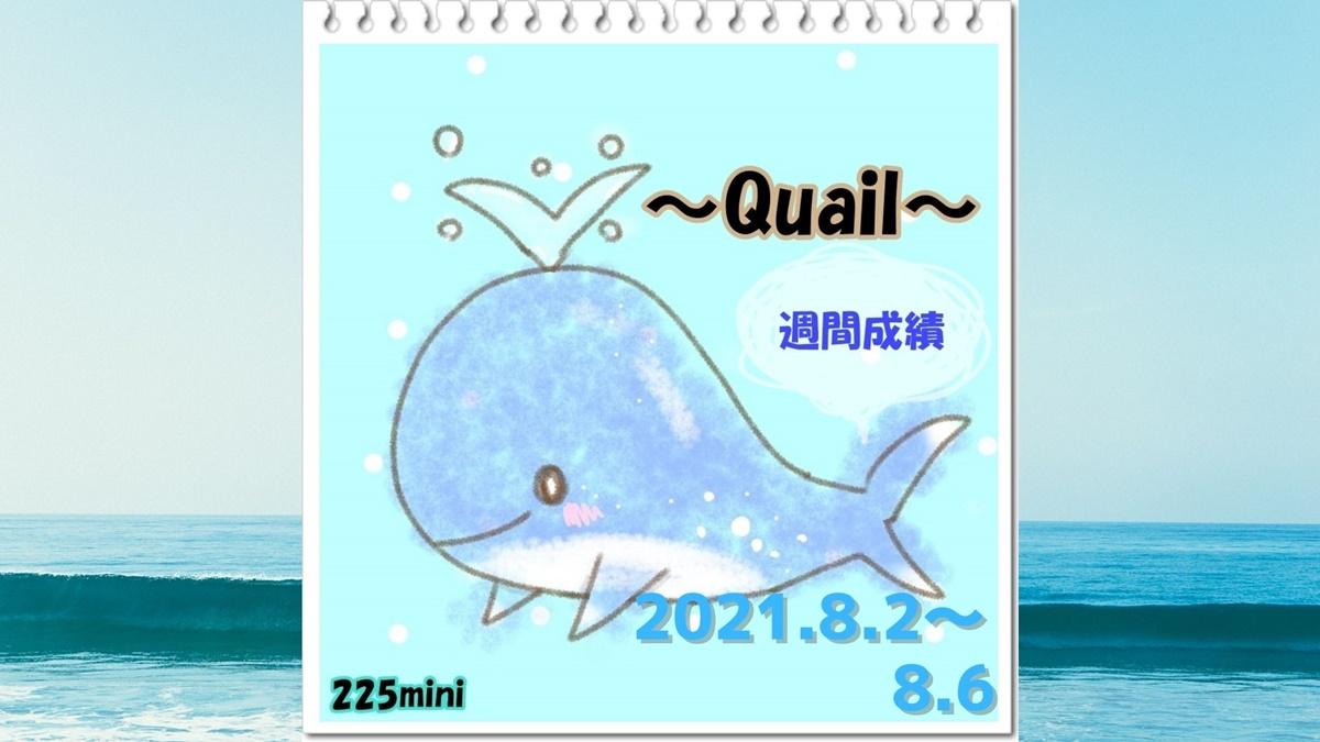 ~Quail~2021年8月2日~8月6日の週間成績