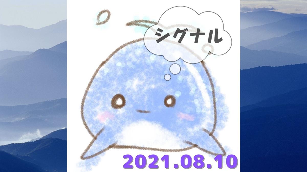 2021年8月10日のシグナル「寄り引け0枚の時」