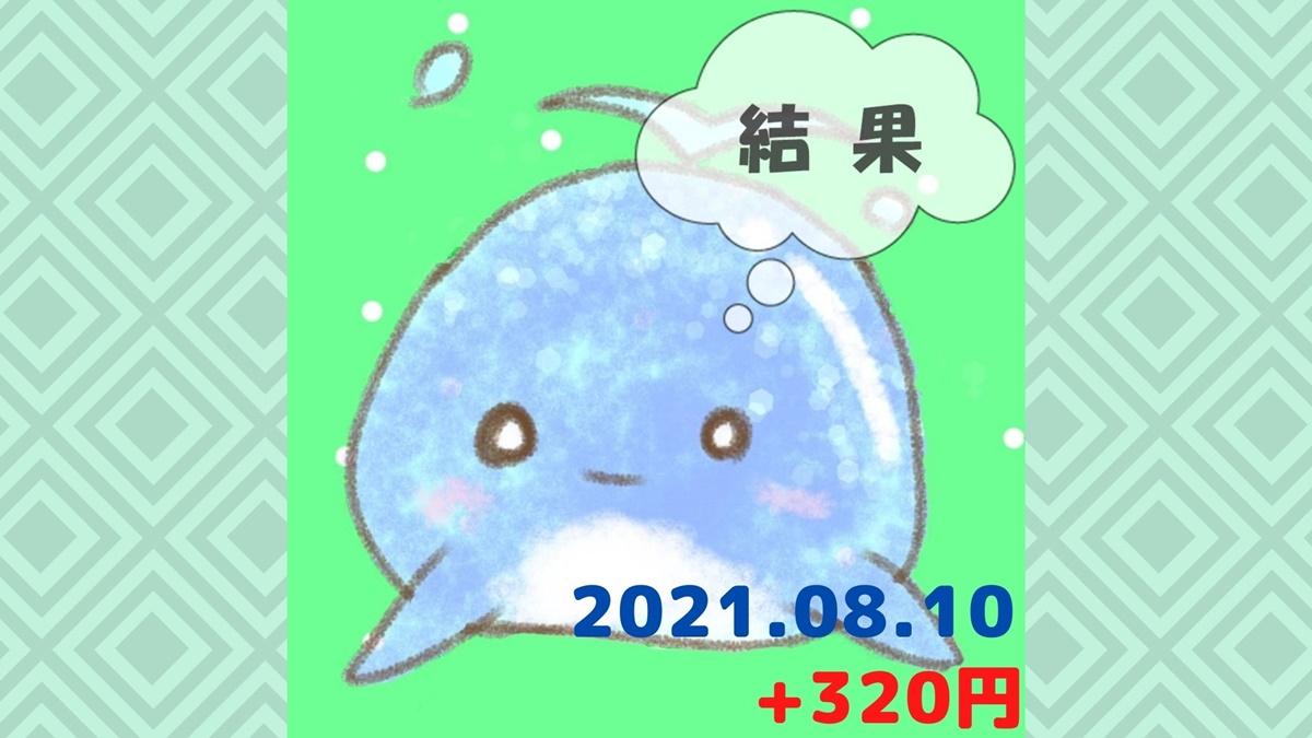 2021年8月10日の結果「寄り引け0枚の時」