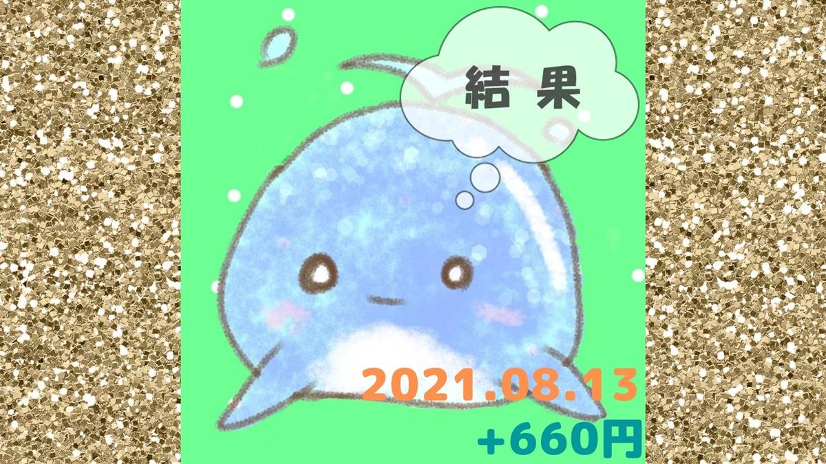2021年8月13日の結果「寄り引け0枚の時」