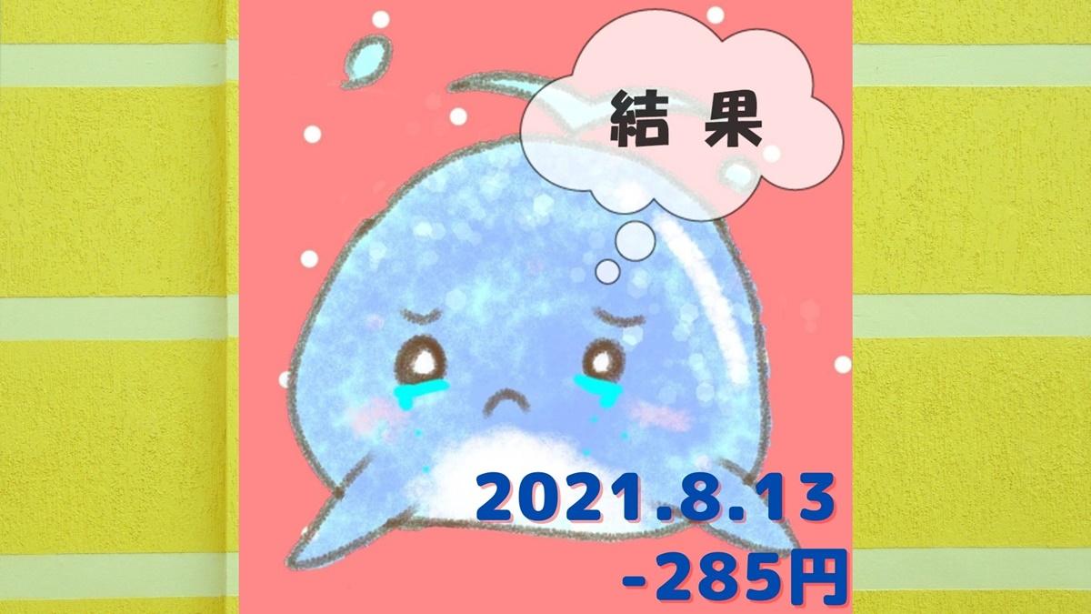 2021年8月13日の結果