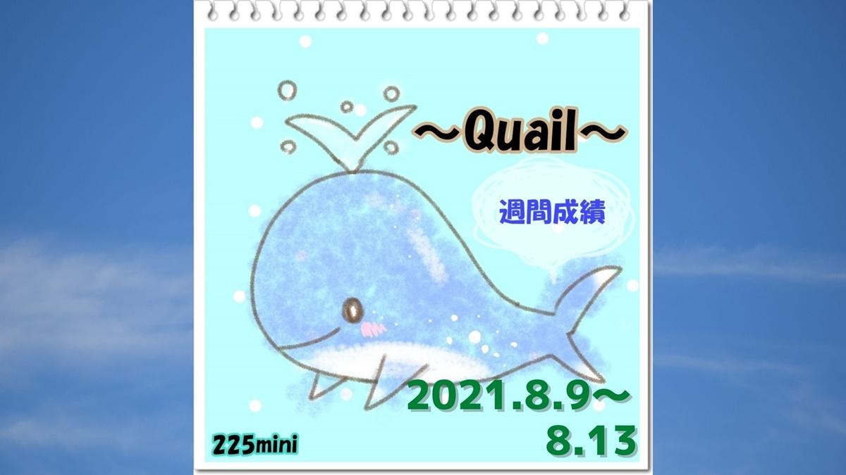 ~Quail~2021年8月9日~8月13日の週間成績