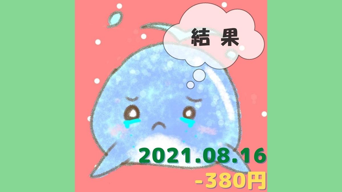 2021年8月16日の結果「寄り引け0枚の時」