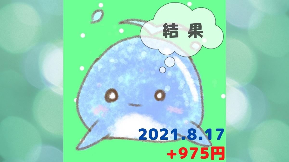 2021年8月17日の結果