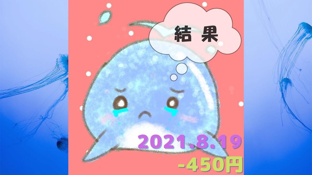 2021年8月19日の結果