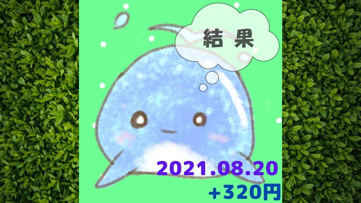 2021年8月20日の結果「寄り引け0枚の時」