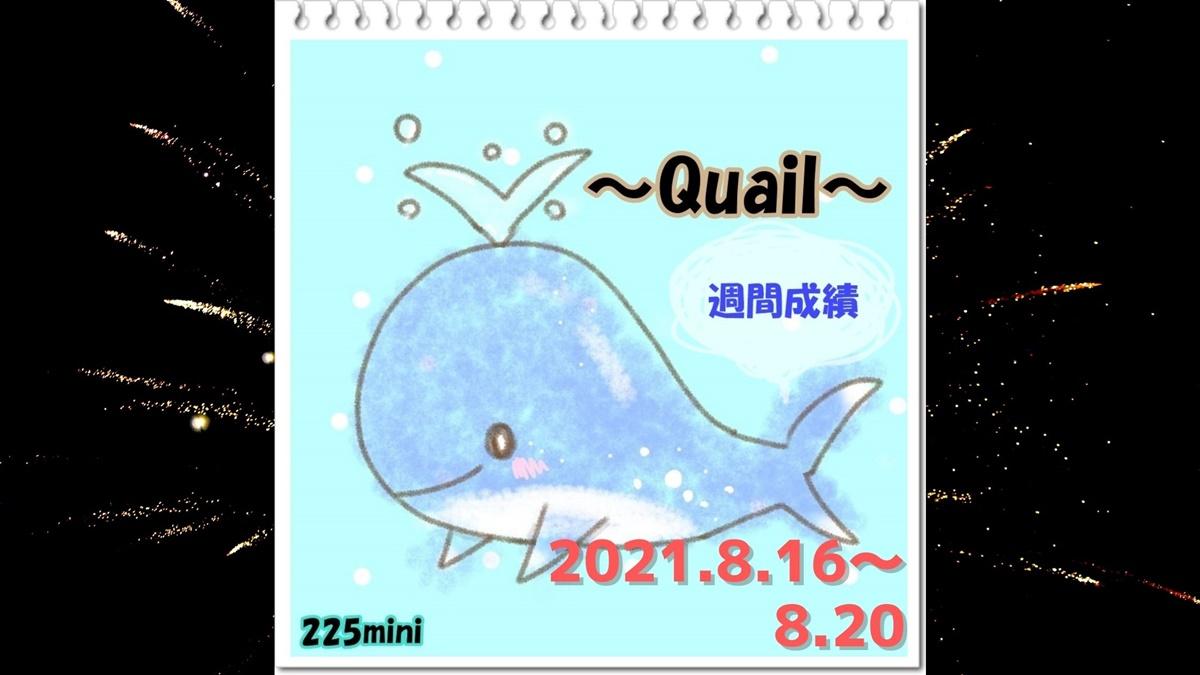 ~Quail~2021年8月16日~8月20日の週間成績