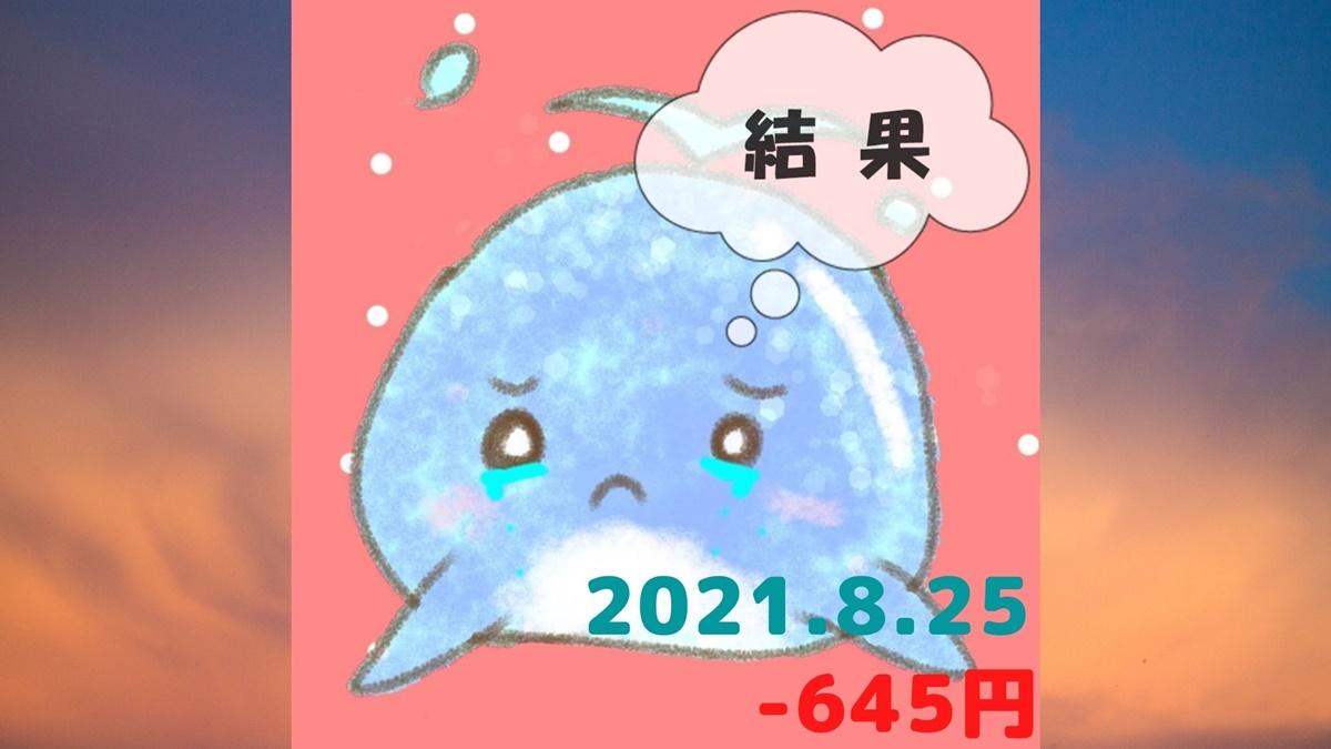 2021年8月25日の結果