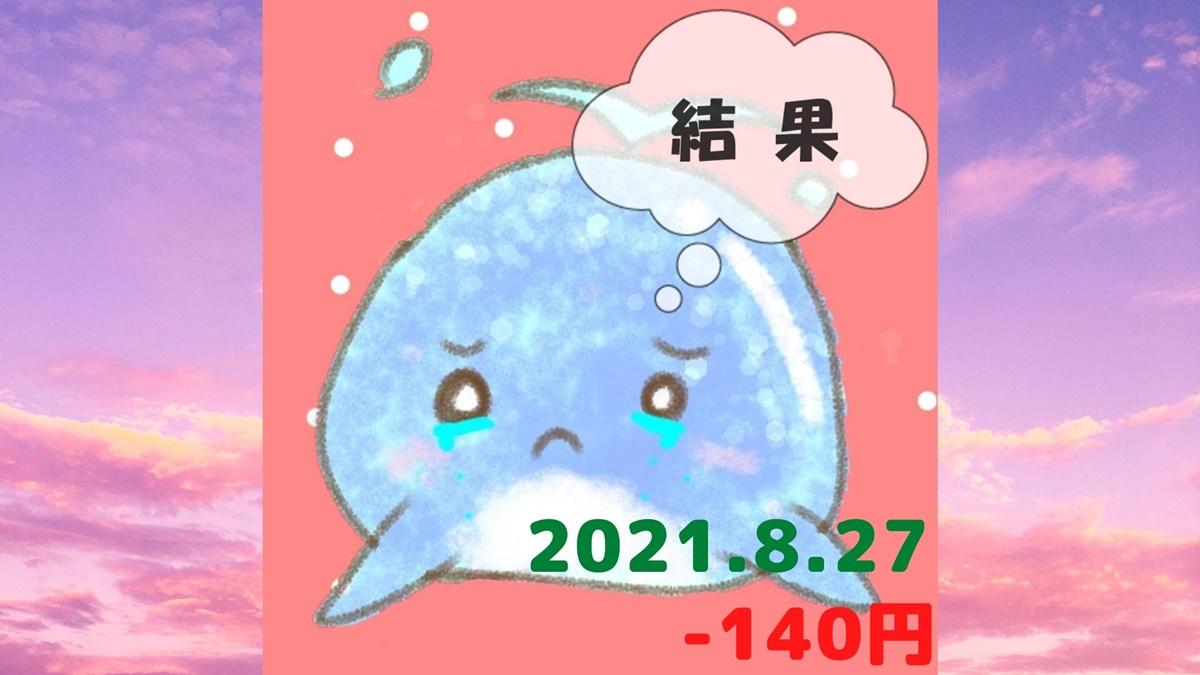 2021年8月27日の結果