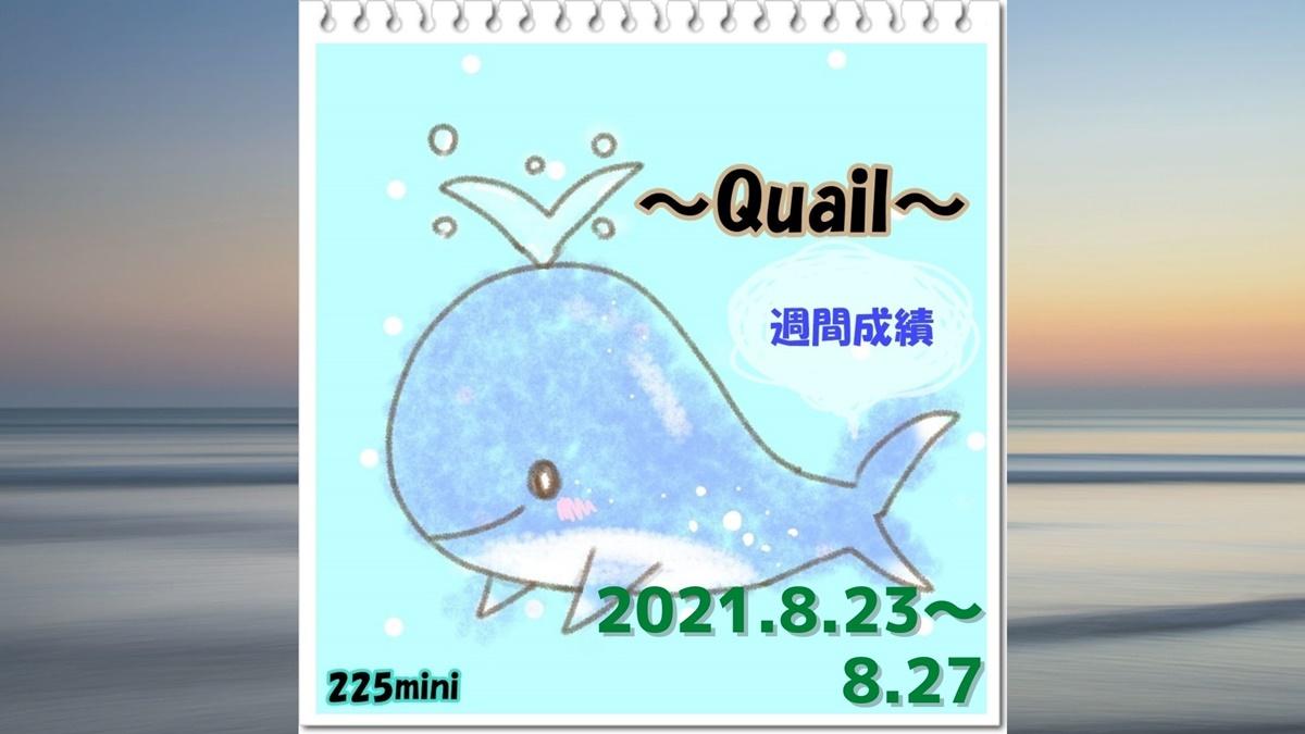 ~Quail~2021年8月23日~8月27日の週間成績