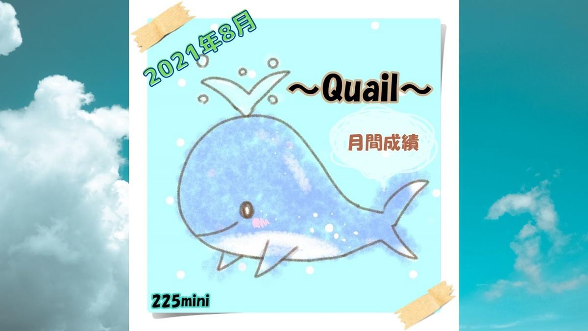 ~Quail~2021年8月の成績
