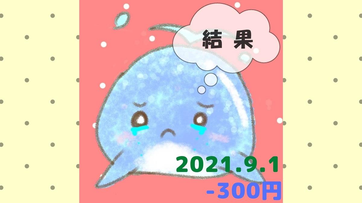 2021年9月1日の結果