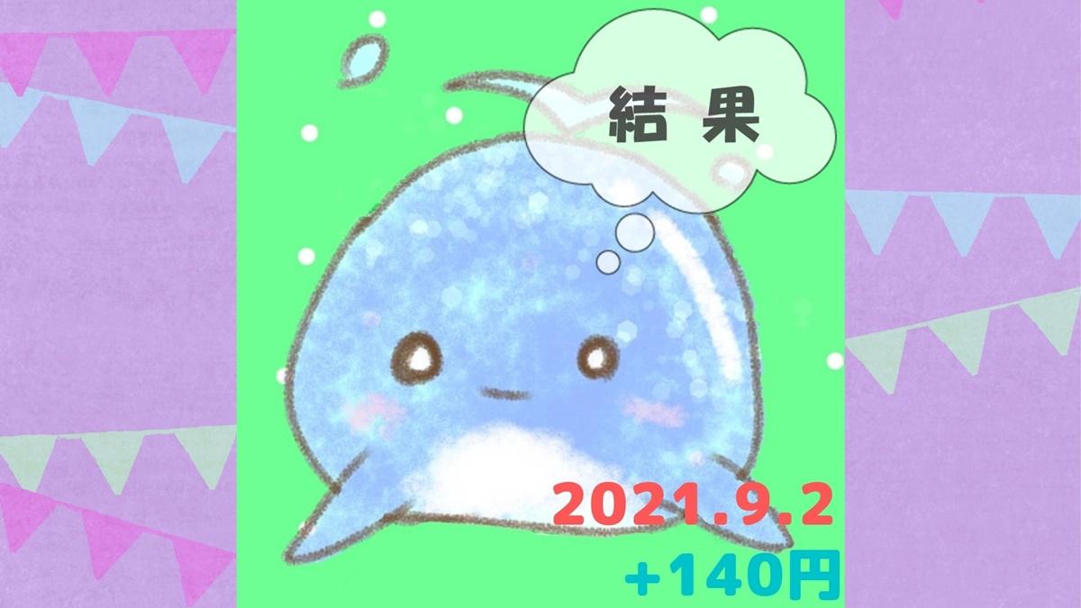 2021年9月2日の結果