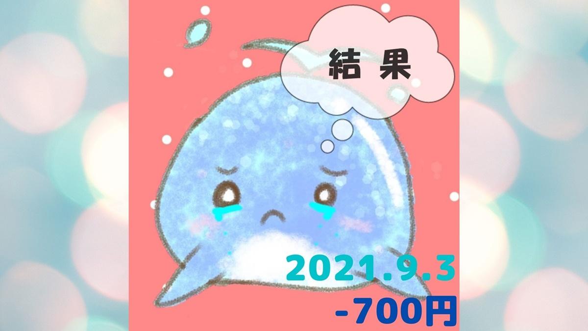 2021年9月3日の結果