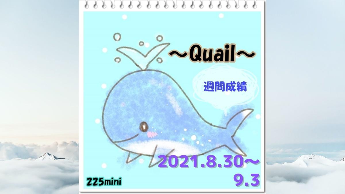 ~Quail~2021年8月30日~9月3日の週間成績