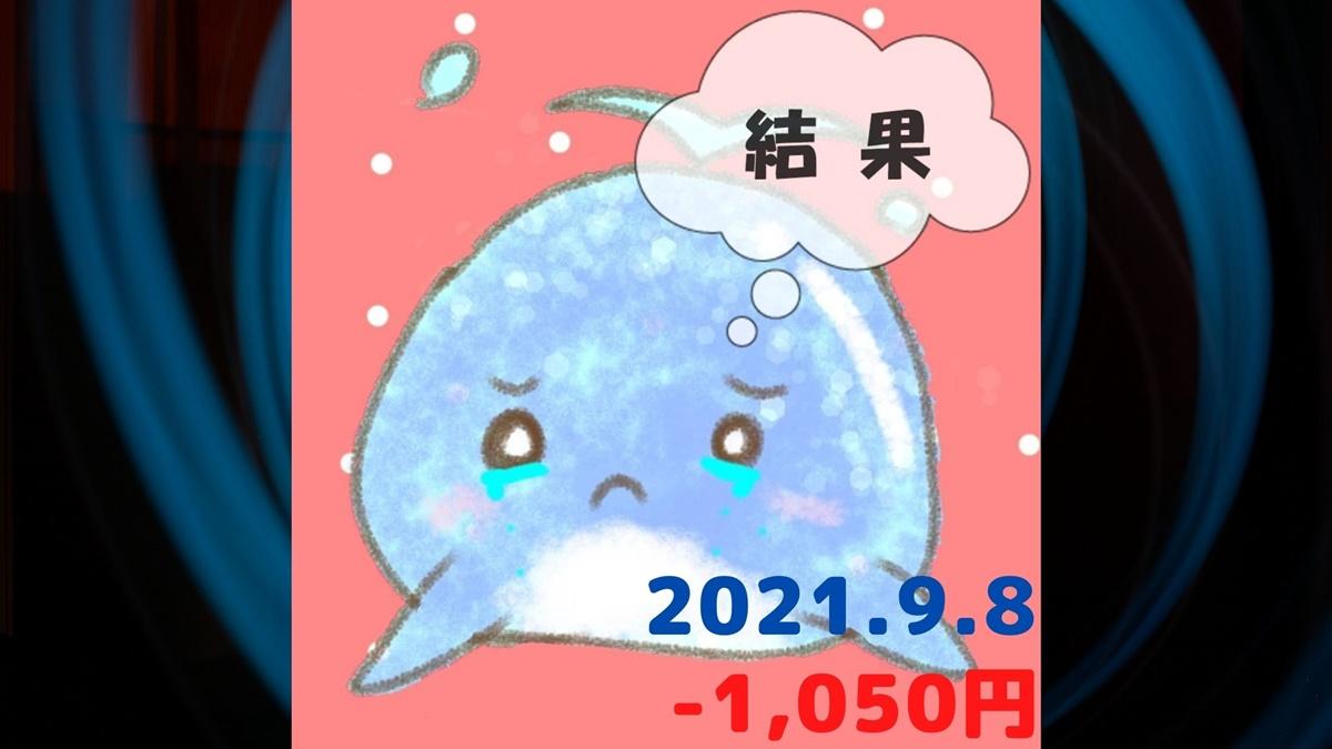 2021年9月8日(水)の結果