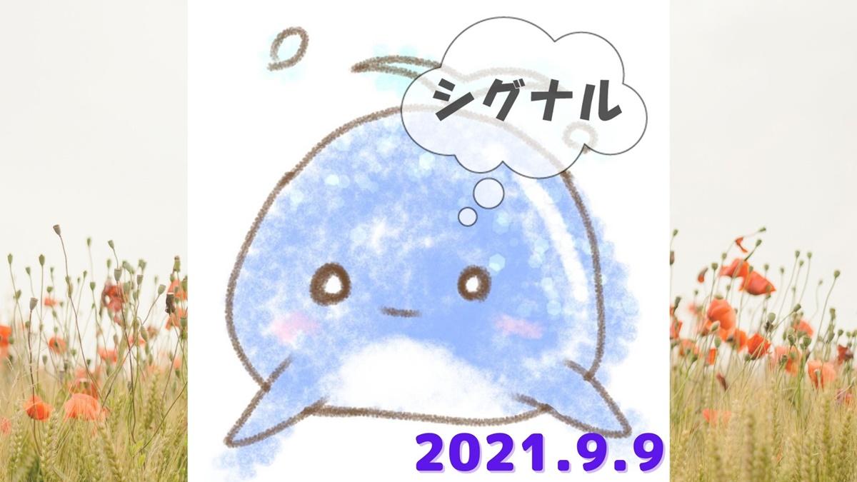 2021年9月9日(木)のシグナル