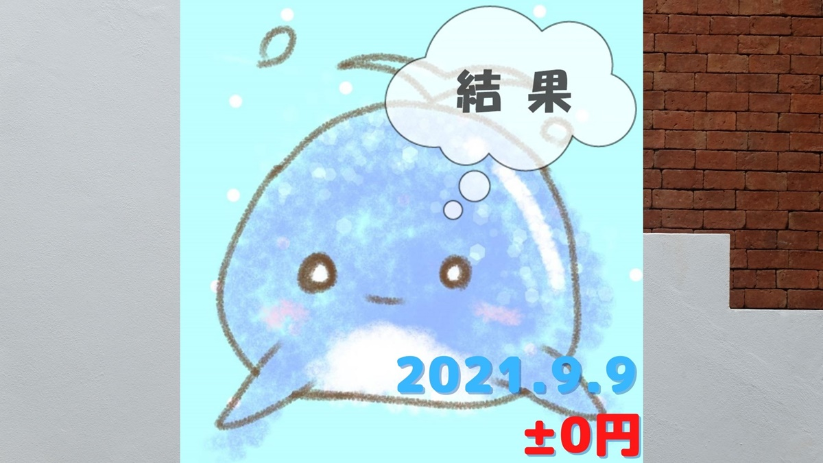 2021年9月9日(木)の結果